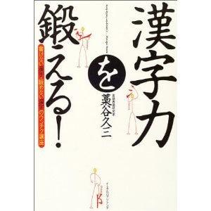 君の漢字力はいかに?難読漢字テストにトライ