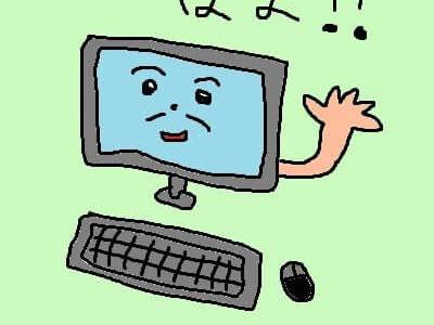 どうも、ワシはdai君のパソコンや。