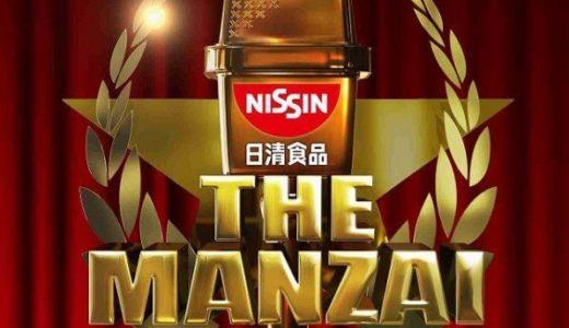 THE MANZAIの全ネタの感想を個人的に全部書く