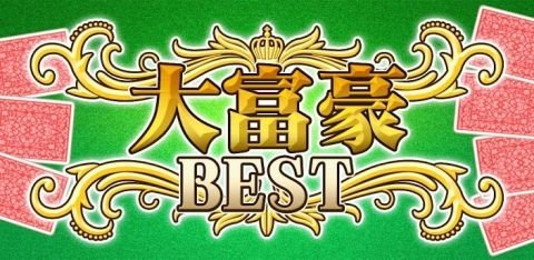 Tabroid_app_games_2013_06_jp_willent_Daifugo3min_1