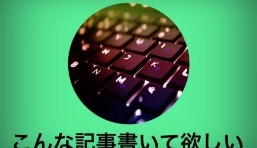 【新企画】ブログネタを30個提供!こんな記事書いて!