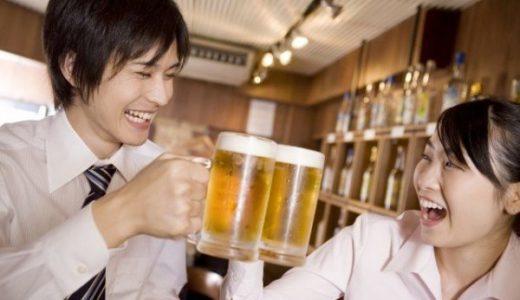 飲み会を嫌がる若者が急増。あなたは飲み会好き?