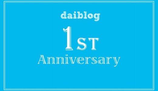 「ダイブロ」はブログ開設1周年を迎えました!