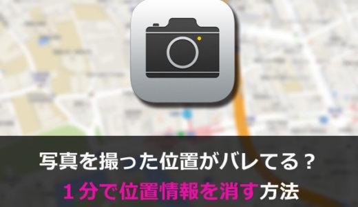 iPhoneで撮った写真には位置情報が含まれているからその対処法教える