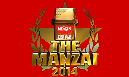THE MANZAI2014全ネタの感想を語る! ~グループB編~