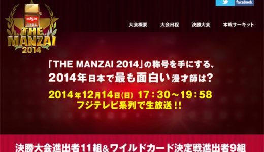 お笑いが好きすぎる俺がTHE MANZAIの決勝進出者全コンビについて語る