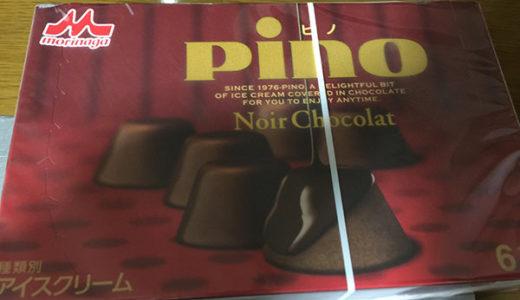 セブンイレブン限定のピノ「ピノノワールショコラ」を食べたけど味は普通だった