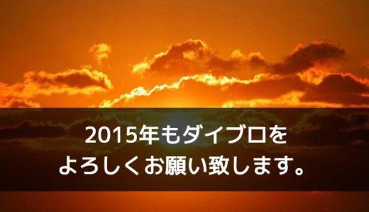 あけましておめでとうございます!2015年もよろしくやで
