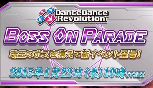 【DDR】BOSS ON PARADE 情報(ボス曲・解禁方法)まとめ完全版