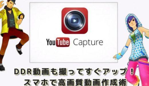【iPhone)】DDR動画もすぐアップ!スマホで高画質動画を撮ろう