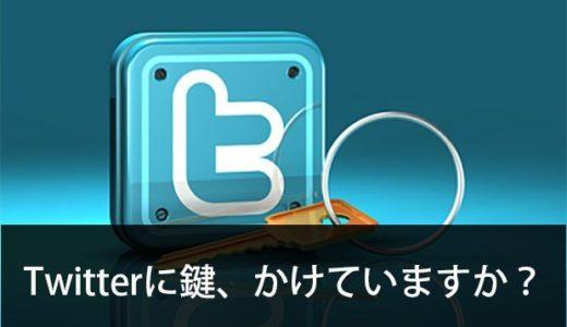 あなたはツイッターに鍵、かけていますか