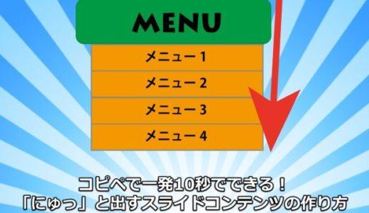 コピペ一発10秒でできる!「ニュッ」と表示させるスライドコンテンツ