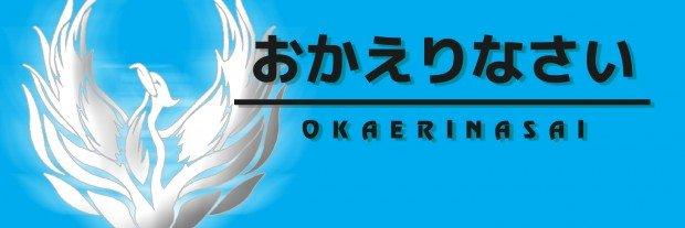 okaerinasai