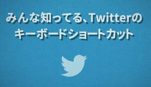 99.9%の人は絶対知っている、twitterのキーボードショートカット