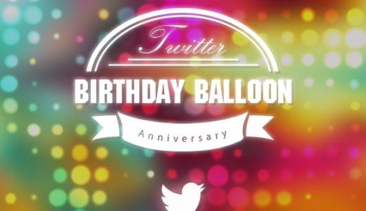 知ってた?twitterは誕生日をバルーンでお祝いしてくれるぞ!