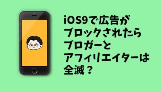そうか~iOS9で広告ブロックされてブロガーとアフィリエイター全滅か~