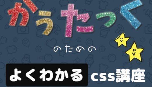 かうたっく(@kautakku)のための「よくわかるcss講座」