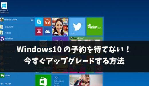 Windows10の予約を待てない!今すぐアップグレードする方法