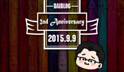 「ダイブロ」開設2周年を迎えました!いつもありがとうございます。