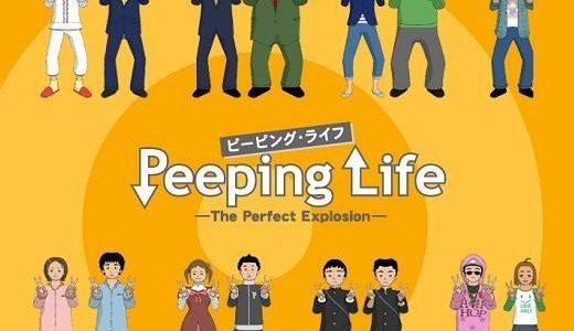ゆるーい日常を描いた「Peeping Life」が面白くて1日中ずっと見てられる