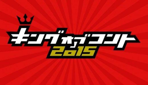 キングオブコント2015の全てのネタの感想を語る