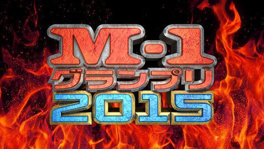 M-1 2015 決勝進出者全コンビについて語る