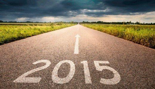 2015年もお世話になりました!ありがとうございました!