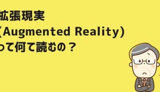 Augmented Reality(拡張現実)の正しい読み方はこうだ!