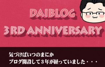 blog3rd