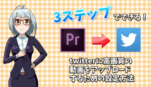 twitterに高画質の動画をアップロードするための設定方法(Adobe Premire)