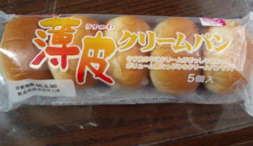 君はヤマザキの薄皮クリームパンの美味さを知っているか