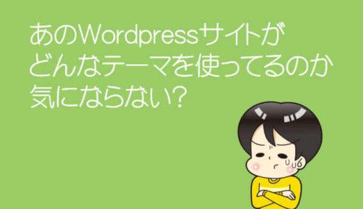 あのWordPressのテーマを一瞬で見つける方法