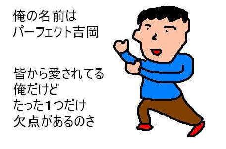 【伝説のネタ】俺の名前はパーフェクト吉岡