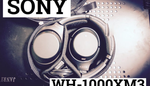 【SONY WH-1000XM3 レビュー】最強のノイズキャンセリングヘッドホンを購入した